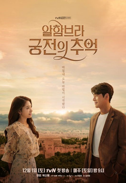 Sinopsis Memories of the Alhambra [K-Drama]