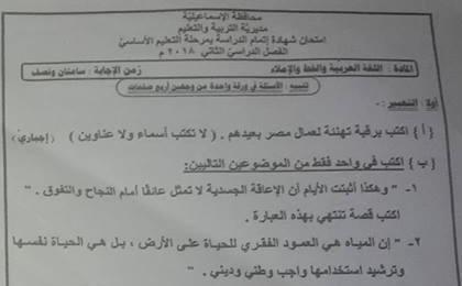 ورقة امتحان اللغة العربية للصف الثالث الاعدادى ترم ثاني 2018 محافظة الإسماعيلية