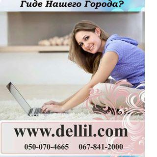 Dellil Website