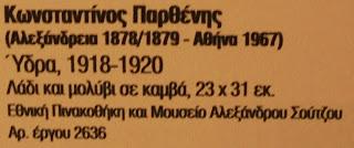 το έργο Ύδρα του Κωνσταντίνου Παρθένη στην Εθνική Πινακοθήκη