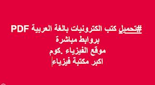 كتب الكترونيات باللغة العربية pdf|مجاناً بروابط مباشرة-الفيزياء.كوم