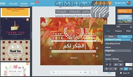 3 مواقع للكتابة على الصور اون لاين بخطوط عربية رائعة وبدون
