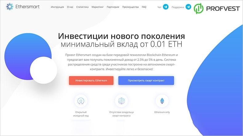 Ethersmart обзор и отзывы HYIP-проекта