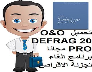 تحميل O&O DEFRAG 20 PRO مجانا برنامج الغاء تجزئة الاقراص