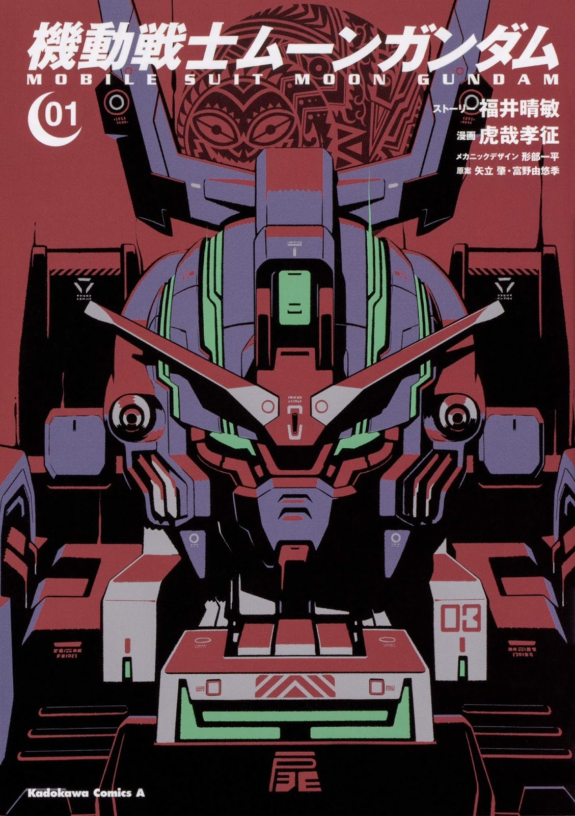 Mobile Suit Moon Gundam Vol. 1 - Release Info - Gundam Kits Collection News and Reviews
