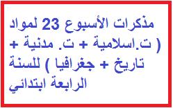 مذكرات الأسبوع 23 لمواد ( ت.اسلامية + ت. مدنية + تاريخ + جغرافيا ) للسنة الرابعة ابتدائي pdf