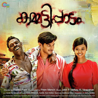 Puzhu Pulikal Song Lyrics Kammatti Paadam