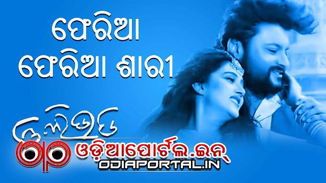 "Lyrics: ""Feria Feria Sari"" Film: Gote Sua Gote Sari Lyrics in Odia — PDF Download"