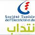 الشركة التونسية للكهرباء والغاز مناظرات خارجيّة بالملفات والاختبارات الشفاهية لإنتداب أعوان