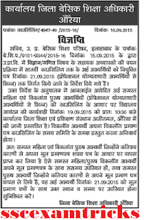 UP JRT Math-Science Auraiya Appointment News