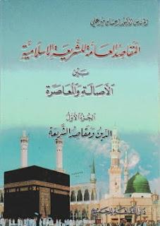 تحميل كتاب المقاصد العامة للشريعة الإسلامية pdf - إحسان مير علي
