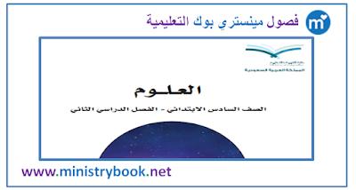 كتاب العلوم للصف السادس الابتدائي الفصل الدراسي الثاني 1438-1439-1440-1441