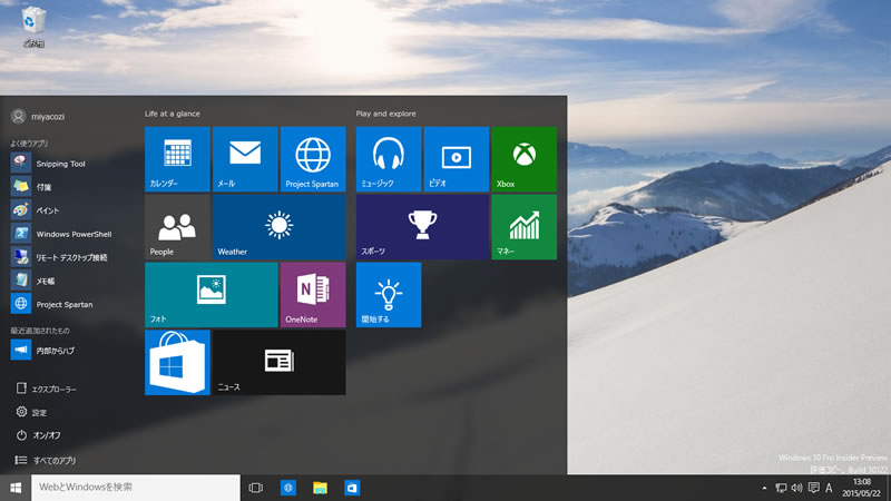 【Windows 10 Insider Preview】ビルド10122 2