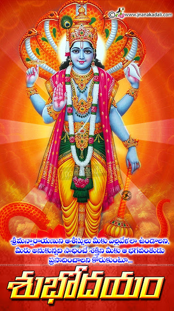Telugu Good Morning Wishes Quotes Prayers Slokas Mantras With Lord