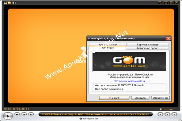 Gom Player 2013 Full Version free download