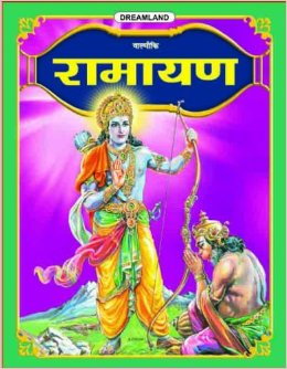 Ramayana Book In Hindi Download Free