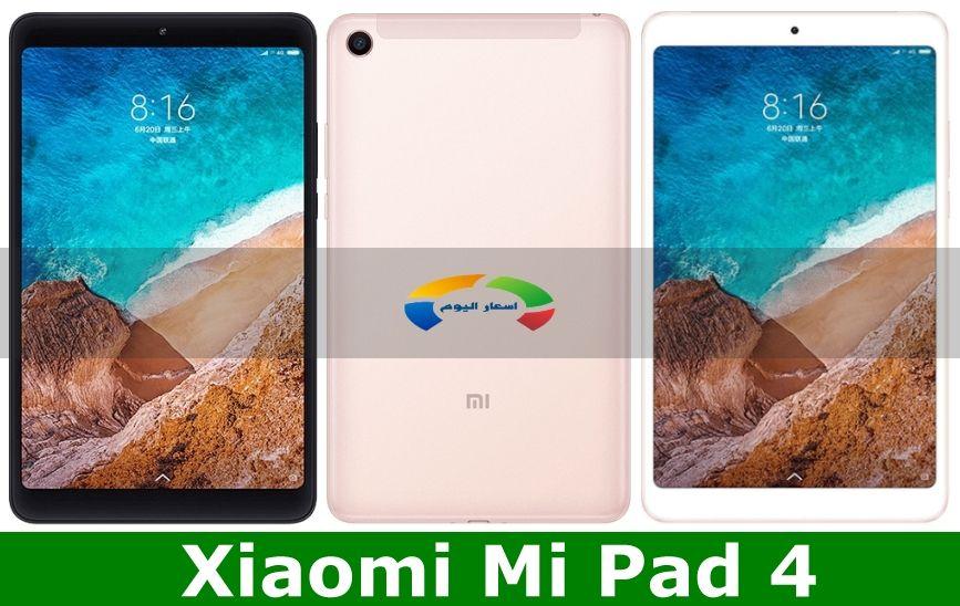 سعر ومواصفات تابلت Xiaomi Mi Pad 4