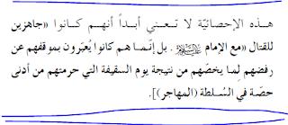 اقتباسات من كتاب تاريخ الشيعة في لبنان وسوريا والجزيرة في القرون الوسطى