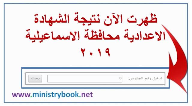نتيجة الشهادة الاعدادية محافظة الاسماعيلية 2019
