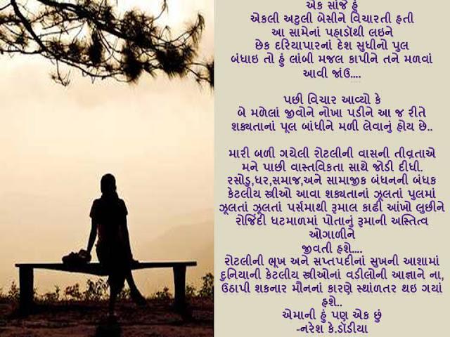 शक्यतानां पूल बांधीने मळी लेवानुं होय छे..Gujarati Kavita By Naresh K. Dodia