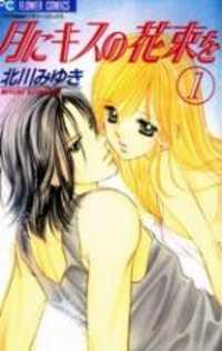 Tsuki ni Kiss no Hanataba wo