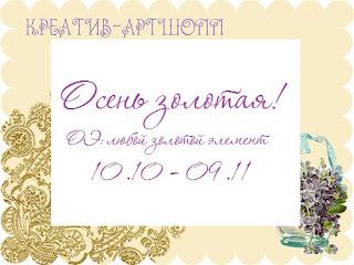 http://kreativartshopp.blogspot.ru/2016/10/blog-post_10.html