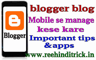 Mobile se blogging kese kare important tips 1