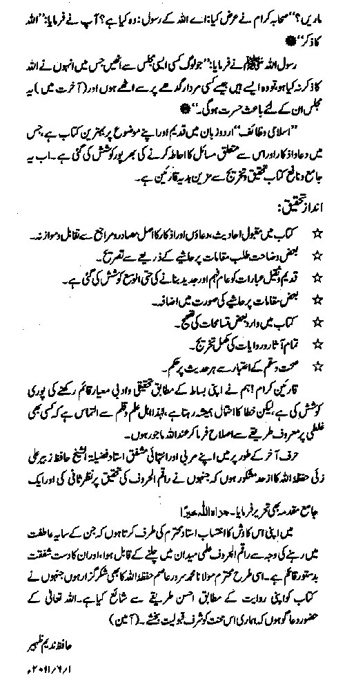 Wazifa Book Urdu