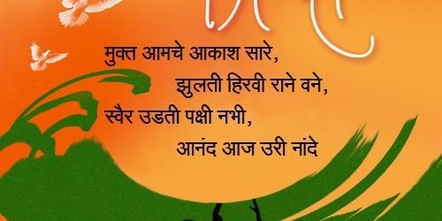 26 republic day speech in marathi