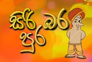 Siribara Pura  Sinhala Cartoon කාලි දේවාලය    - 20th July 2016