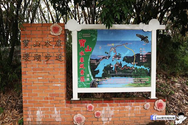 IMG 1500 - 【新竹旅遊】竹科人的後花園,寶山一號水庫旁的『沙湖壢咖啡館』,午後散步喝杯咖啡的好去處,寶山水庫的風景盡收眼底