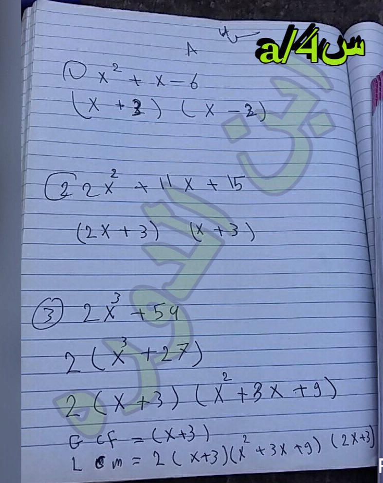 مهم اجوبة امتحان الرياضيات التمهيدي للثالث المتوسط 2017 Photo_2017-02-06_11-44-41