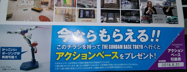THE GUNDAM BASE TOKYO POP-UP in NAGOYAチラシ
