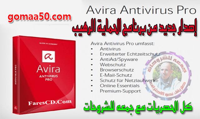 إصدار جديد من برنامج الحماية الرهيب | Avira Antivirus Pro 15.0.45.1171