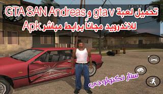 تحميل لعبة gta v و GTA SAN Andreas  للاندرويد مجاناً برابط مباشر Apk