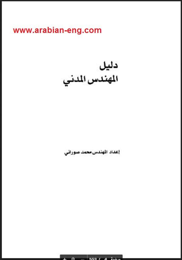كتاب دليل المهندس المدني للمهندس محمد صوراني PDF