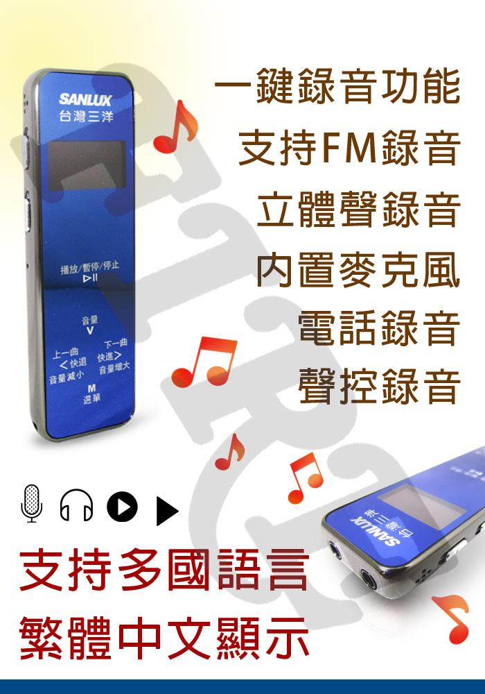 《實體店面》(送16G) SANLUX 三洋 TER-1680 無損 收音機 MP3 高音質 繁體中文 電話錄音 錄音筆