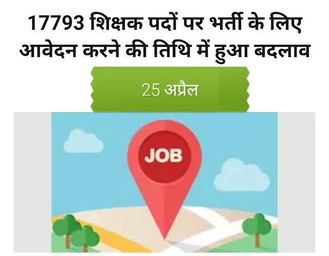 झारखंड: 17793 शिक्षक पदों पर भर्ती के लिए आवेदन करने की तिथि बढ़ी