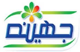 وظائف شاغرة فى شركة جهينه للصناعات الغذائية فى مصر 2017