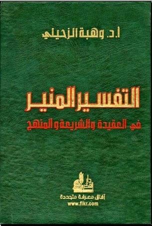 Kitab Tafsir Pdf