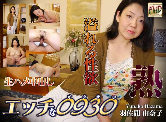 Vooo93h ori1112 Yunako Hazama 07010