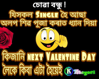 valentine day jokes in assamese