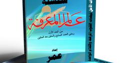 كتاب الثقافات الثلاثة pdf