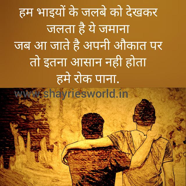 Best status in hindi | hindi shayari status | latest status