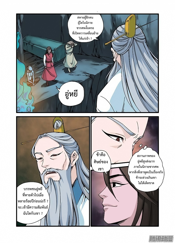 อ่านการ์ตูน Xian Ni 43 ภาพที่ 9