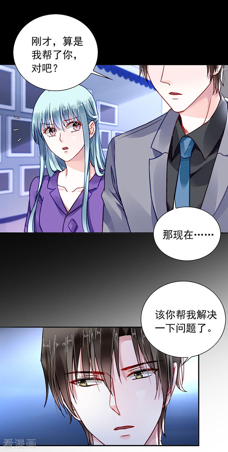 落難千金的逆襲: 191話 解圍 - 第16页