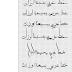 تحميل خط إسلامي بسبعة أوزان