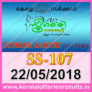 "keralalotteriesresults.in, ""kerala lottery result 22.5.2018 sthree sakthi ss 107"" 22 may 2018 result, kerala lottery, kl result,  yesterday lottery results, lotteries results, keralalotteries, kerala lottery, keralalotteryresult, kerala lottery result, kerala lottery result live, kerala lottery today, kerala lottery result today, kerala lottery results today, today kerala lottery result, 22 05 2018, 22.05.2018, kerala lottery result 22-05-2018, sthree sakthi lottery results, kerala lottery result today sthree sakthi, sthree sakthi lottery result, kerala lottery result sthree sakthi today, kerala lottery sthree sakthi today result, sthree sakthi kerala lottery result, sthree sakthi lottery ss 107 results 22-5-2018, sthree sakthi lottery ss 107, live sthree sakthi lottery ss-107, sthree sakthi lottery, 22/5/2018 kerala lottery today result sthree sakthi, 22/05/2018 sthree sakthi lottery ss-107, today sthree sakthi lottery result, sthree sakthi lottery today result, sthree sakthi lottery results today, today kerala lottery result sthree sakthi, kerala lottery results today sthree sakthi, sthree sakthi lottery today, today lottery result sthree sakthi, sthree sakthi lottery result today, kerala lottery result live, kerala lottery bumper result, kerala lottery result yesterday, kerala lottery result today, kerala online lottery results, kerala lottery draw, kerala lottery results, kerala state lottery today, kerala lottare, kerala lottery result, lottery today, kerala lottery today draw result"
