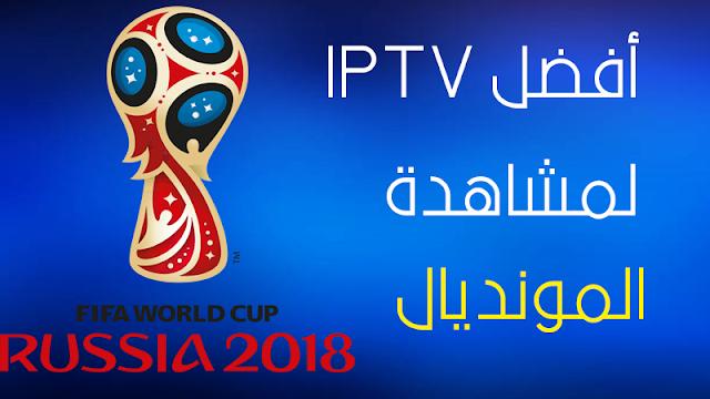 أفضل سيرفر iptv مدفوع لمشاهدة كأس العالم 2018 !