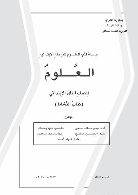 كتاب العلوم النشاط الصف الثاني الأبتدائي المنهج الجديد 2017